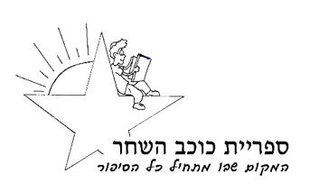 לוגו ספריה